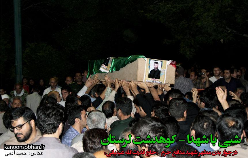 تصاویر مراسم شبی با شهدا و وداع با پیکر شهید والامقام «حاج قدرت الله عبدیان» (1)