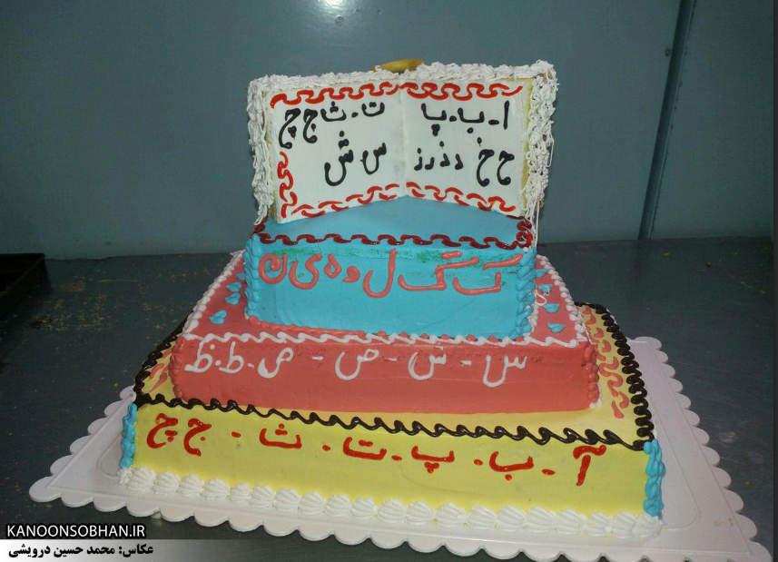 شیرینی سرای الهیه کوهدشت لرستان (28)