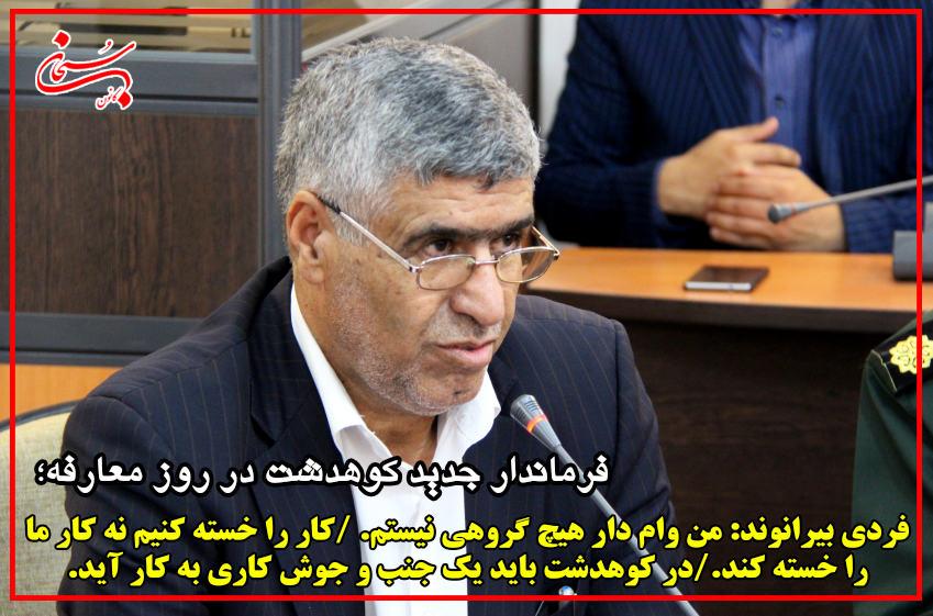 فرماندار جدید کوهدشت در روز معارفه