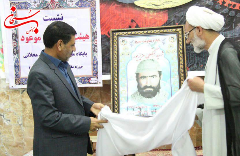 مراسم تغییر نام پایگاه شهید محلاتی به شهید عزیزپور در کوهدشت برگزار شد+عکس (3)