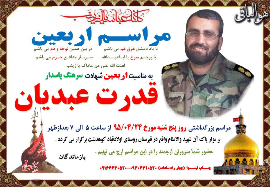 اربعین شهید مدافع حرم کوهدشتی برگزار می شود.+جزئیات