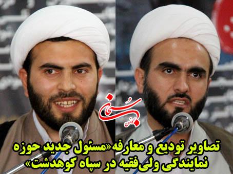 تصاویر تودیع و معارفه«مسئول جدید حوزه نمایندگی ولیفقیه در سپاه کوهدشت»