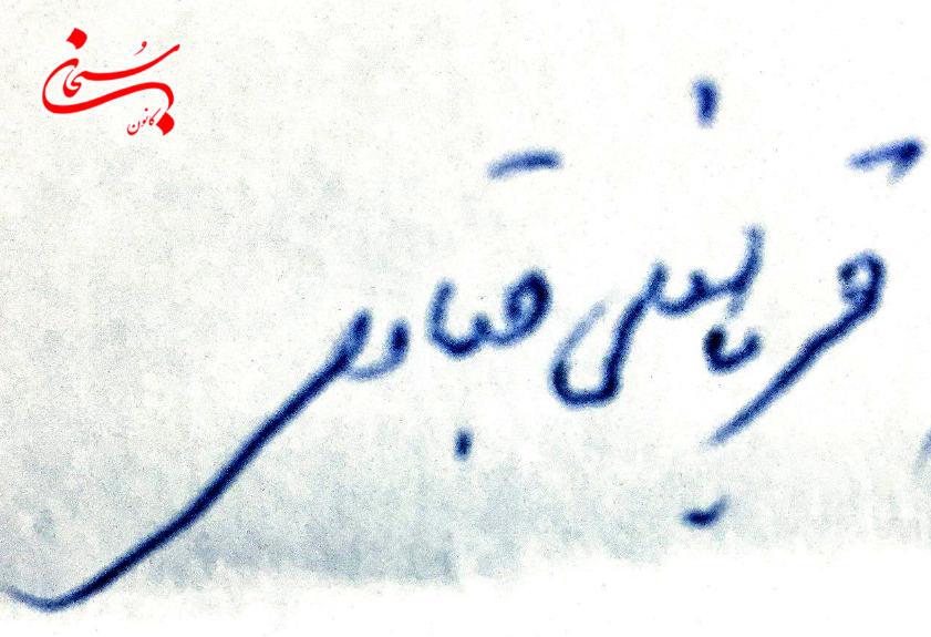 خلاصه اي از زندگي پربار مرحوم حاج قربانعلی قبادی خادم القرآن کوهدشتی (1)