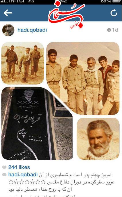 خلاصه اي از زندگي پربار مرحوم حاج قربانعلی قبادی خادم القرآن کوهدشتی (2)