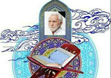 خلاصه اي از زندگي پربار مرحوم حاج قربانعلی قبادی خادم القرآن کوهدشتی (4)