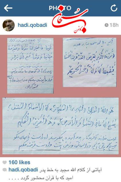 خلاصه اي از زندگي پربار مرحوم حاج قربانعلی قبادی خادم القرآن کوهدشتی (5)