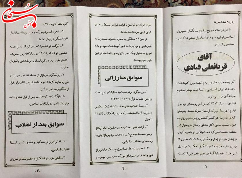 خلاصه اي از زندگي پربار مرحوم حاج قربانعلی قبادی خادم القرآن کوهدشتی (6)
