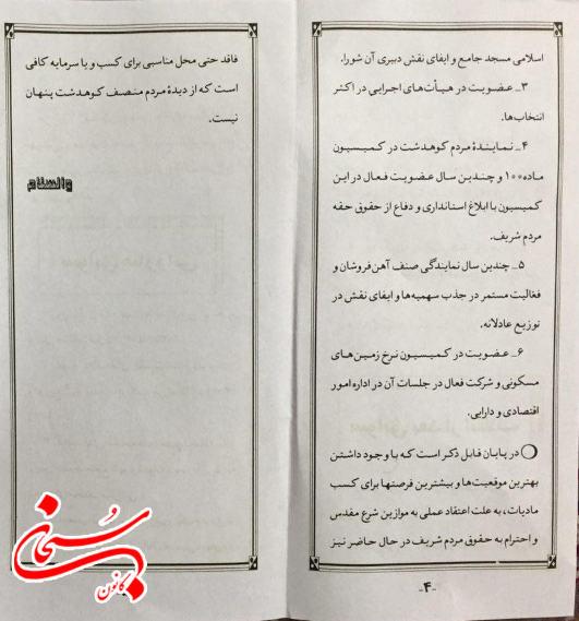 خلاصه اي از زندگي پربار مرحوم حاج قربانعلی قبادی خادم القرآن کوهدشتی (7)