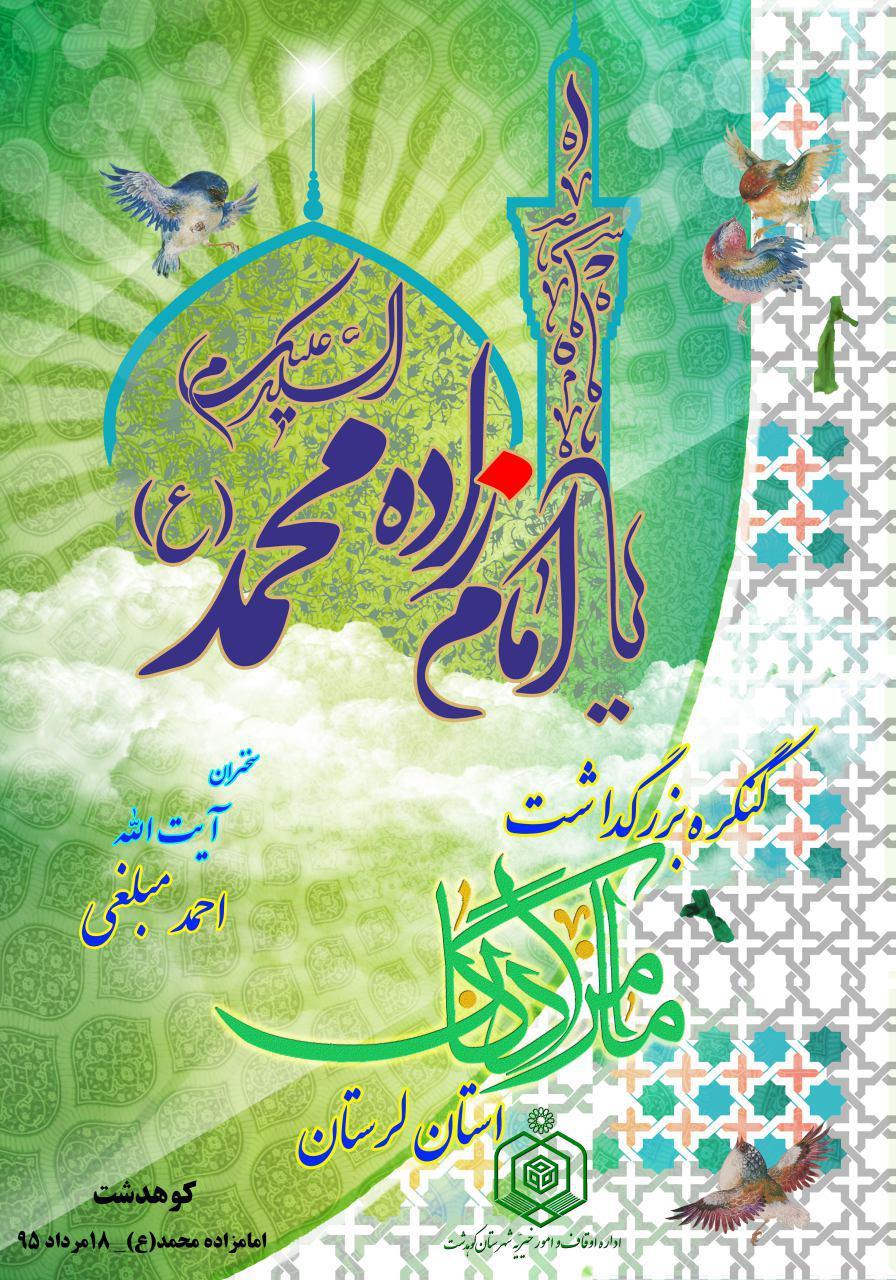 پوستر کنگره بزرگداشت امامزاده محمد کوهدشت در سال 1395