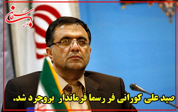 کوراني فر رسما فرماندار جديد بروجرد شد+عکس