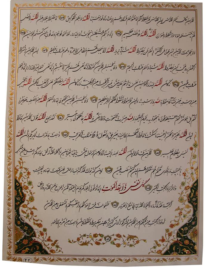 کتابت قرآن با تذهیب آب طلا/گوهری در گنجه ی بی توجهی اوقاف لرستان